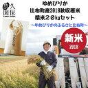 【ふるさと納税】久保農園 ゆめぴりか 精米20kg 2018...