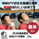 【ふるさと納税】久保農園 ゆめぴりか 精米5kg 2018年...