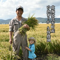 久保農園 ゆめぴりか 精米 20kg 2019年生産米