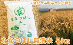 【ふるさと納税】JAぴっぷ町ななつぼし無洗米5kg