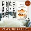 【ふるさと納税】11年連続【特A】ブランド米『無洗米』東川米「ななつぼし」8kg