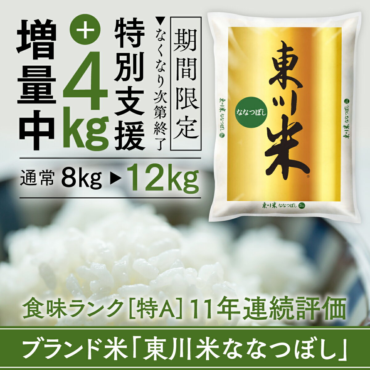 数量限定特別支援[特A]ブランド米『白米』東川米「ななつぼし」12kg