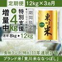 【ふるさと納税】数量限定特別支援【特A】ブランド米『白米』東川米「ななつぼし」12kg×3ヵ月