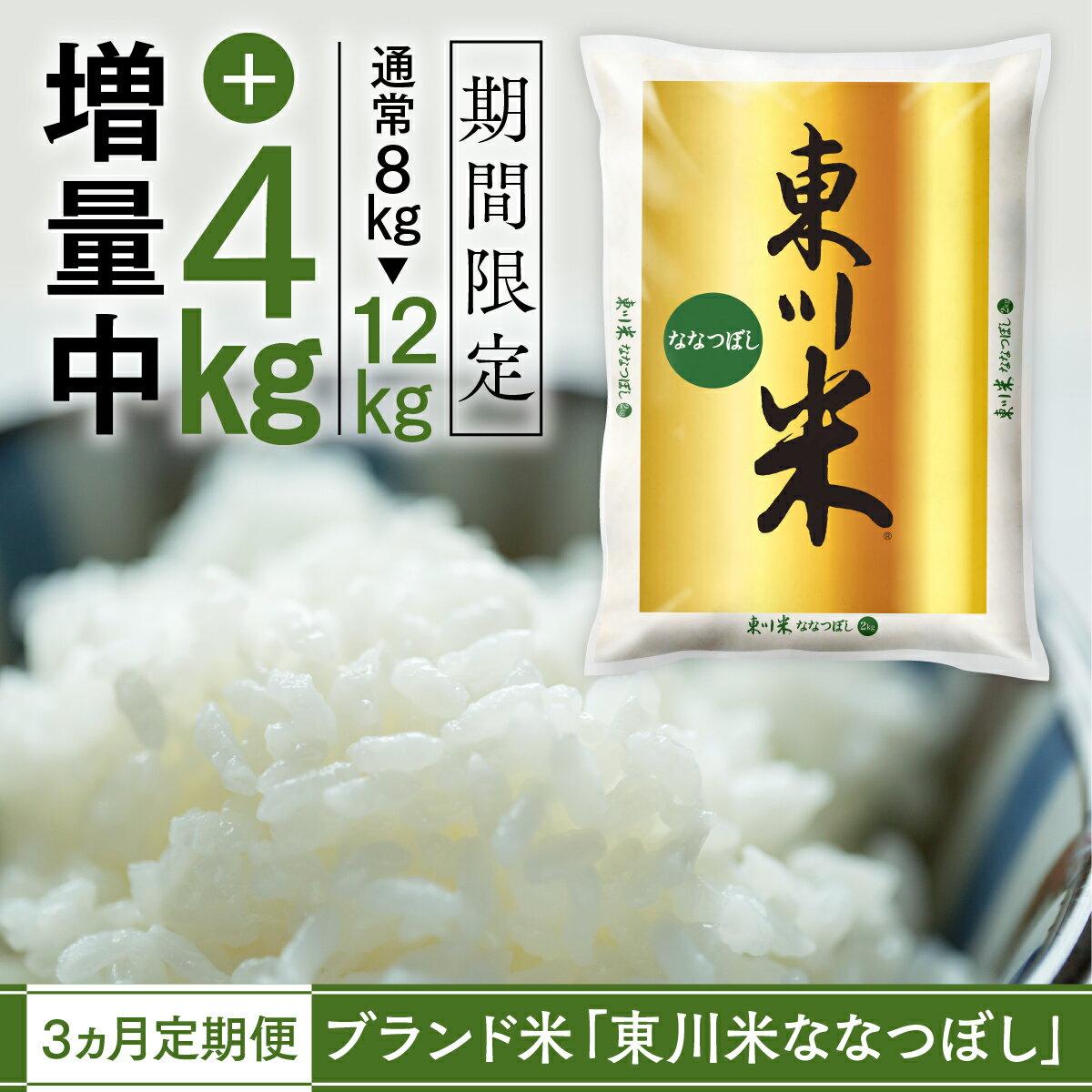 数量限定特別支援【特A】ブランド米『白米』東川米「ななつぼし」12kg×3ヵ月