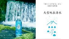 【ふるさと納税】「水とくらすまち」から大雪の天然水(500ml×48本)