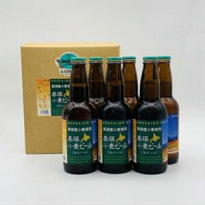 【ふるさと納税】[010-108]美瑛小麦ビール6本セット