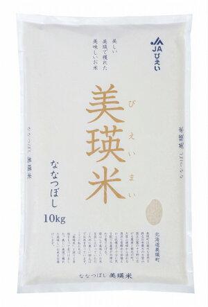 【ふるさと納税】[010-109]期間限定キャンペーン!令和元年産美瑛米ななつぼし10kg