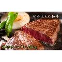 【ふるさと納税】かみふらの和牛厚切サーロイン400g 【牛肉