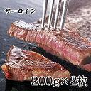 【ふるさと納税】かみふらの和牛サーロインステーキ400g 【