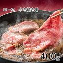 【ふるさと納税】かみふらの和牛ロースすき焼き400g 【牛肉