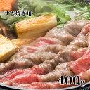 【ふるさと納税】かみふらの和牛すき焼き400g 【牛肉・お肉