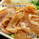 【ふるさと納税】かみふらのポーク【地養豚】豚丼・生姜焼き用ロ