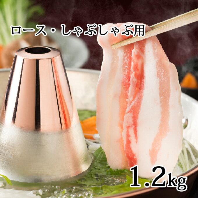 豚肉, ロース 1.2kg