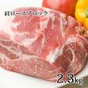 【ふるさと納税】かみふらのポーク【地養豚】肩ロースブロック2