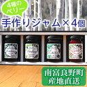 【ふるさと納税】4種のベリー手作りジャム4個セット 【果物