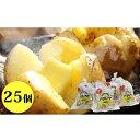 【ふるさと納税】バタじゃが5玉入×5袋 【ジャガイモ 加工品 バター 野菜 芋 25個 セット じゃがいも】