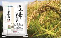 北海道産米ななつぼし「氷点の舞」10kg