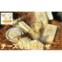 【ふるさと納税】北海道美深町 チーズ6種詰め合わせ【北ぎゅう...
