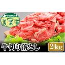 【ふるさと納税】北海道 こだわりの美深牛 切り落とし2kg
