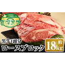 【ふるさと納税】北海道 こだわりの美深黒牛 ロースブロック1頭分 約18kg 【お肉・牛肉・ロース】