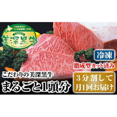 【ふるさと納税】北海道 こだわりの美深黒牛1頭分(冷凍)3分割して月1回お届け 【定期便・お肉・サーロイン・牛肉・焼肉・バーベキュー】