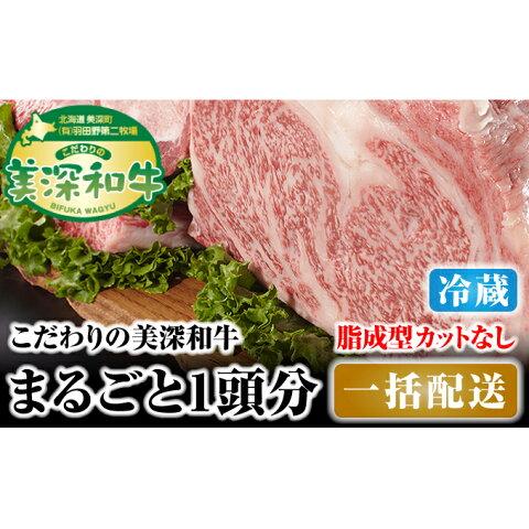 【ふるさと納税】北海道 こだわりの美深和牛1頭分 成型脂カットなし(冷蔵) 【お肉・牛肉・サーロイン・焼肉・バーベキュー】