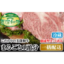 【ふるさと納税】北海道 こだわりの美深和牛1頭分 成型脂カットあり(冷蔵) 【お肉・牛肉・サーロイン・・焼肉・バーベキュー】