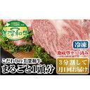 【ふるさと納税】北海道 こだわりの美深和牛1頭分(冷凍)3分割して月1回お届け 【定期便・お肉・サーロイン・牛肉・焼肉・バーベキュー】