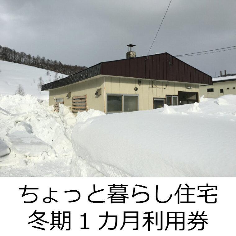 【ふるさと納税】D01ちょっと暮らし住宅冬期1カ月利用権:北海道中川町