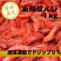 【ふるさと納税】生鮮甘えび