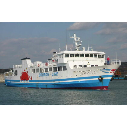 羽幌〜焼尻〜天売 フェリー往復乗船券