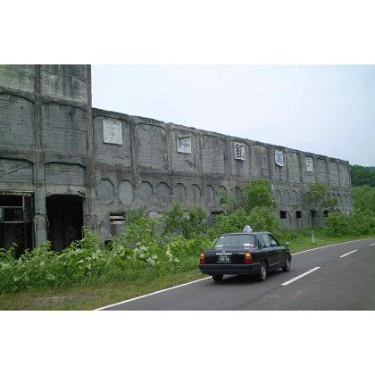 羽幌炭鉱 三炭周遊観光券