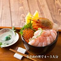 【ふるさと納税】北海道羽幌産お刺身用甘えびとかずのこセット