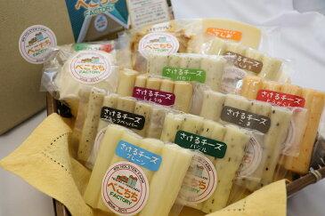 【ふるさと納税】チーズセット(おまかせ5種)