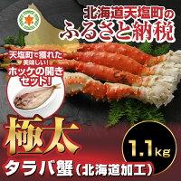 【ふるさと納税】極太タラバ足1.1kg(北海道加工)(容量:約1.1kg(氷は含みません))