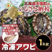 【ふるさと納税】韓国産冷凍アワビ1kg