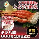 【ふるさと納税】業務用!!タラバ足600g・6肩セット(北海...