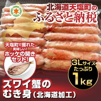 S【ふるさと納税】北海道加工☆ずわい蟹のむき身たっぷり1kg(3Lサイズ)(容量:3Lサイズ1kg(31本〜40本)))