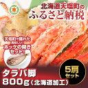 【ふるさと納税】業務用!!タラバ足800g・5肩セット(北海...