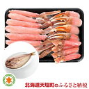【ふるさと納税】【数量限定】高級生ずわい蟹2kg (1kg入...
