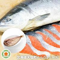 S【ふるさと納税】北海道産新巻鮭1.8kg
