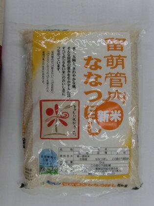 ななつぼし 5kg 留萌管内産米