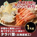【ふるさと納税】手間なく美味しい!!ボイルタラバ1kg(北海道加工)(容量:1kg(氷を含む)北海道...