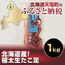 【ふるさと納税】北海道産!極太生 たこ足1kg(容量:1kg...