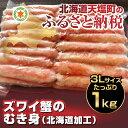 【ふるさと納税】北海道加工☆ずわい蟹のむき身たっぷり1kg(...