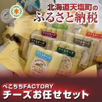 【ふるさと納税】チーズセット