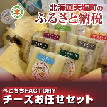 【ふるさと納税】べこちちFACTORY★チーズお任せセット5種(容量:100g×5個(さけるチーズ3個、モッツァレラチーズ2個)北海道 天塩町(ほっかいどう てしおちょう)