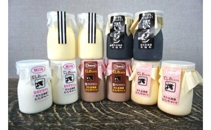 黒いプリン他とらや菓子司プリン10個セット (チーズ、ミルク、竹炭、カスタード、生チョコ各種2個合計10個(1個75g)