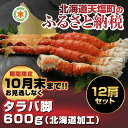 【ふるさと納税】業務用!!タラバ足600g・12肩セット(北...