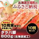 【ふるさと納税】業務用!!タラバ足800g・10肩セット(北...
